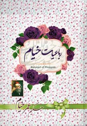 Picture of رباعیات خیام